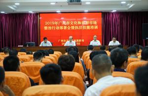 """广州集中整治文化和旅游市场,重点打击""""不合理低价游""""等问题"""