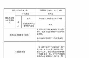存两大违规行为 中国农业发展银行灵宝市支行被罚50万