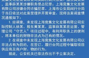 奔驰维权女被指职务侵占、合同诈骗,警方详解为何不予立案