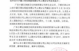小霸王游戏机彻底无望:团队解散、拖欠工资补偿金