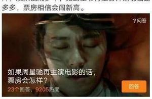 周星驰否认已婚 助理陈震宇疑暗讽娱记危害大