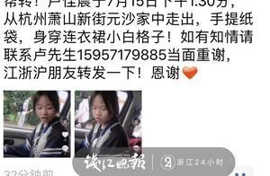 最新进展丨杭州14岁离家出走女孩已经找到了