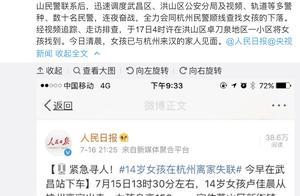 武汉警方:杭州14岁失联女孩找到,已与家人见面