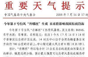 """台风""""丹娜丝""""生成了,它会影响南京吗?"""