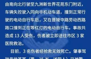 江苏常州奔驰车连撞多辆电动车 肇事司机非车主本人已被控制