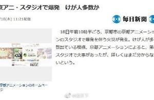 京都动画工作室发生爆炸起火 数人受伤
