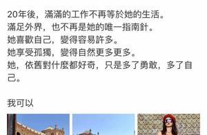 蔡依林发文纪念出道20周年:多了勇敢 多了自己
