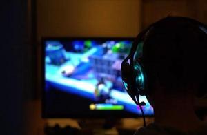 """""""游戏成瘾""""成国际新增疾病,国家卫健委对相关诊断形成共识"""