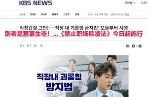 韩国立法禁止职场欺凌,下班后指示工作、聚餐劝酒都是违法……网友:不敢转发