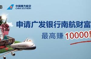 申请南航广发财富卡 最高赚10000里程奖励