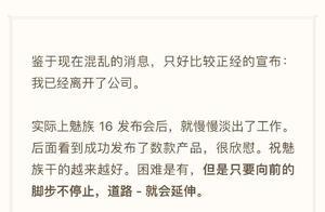 """魅族CEO黄章说完""""费财""""之后,李楠宣布离开魅族,称早已淡出"""
