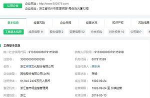 赵薇索赔案败诉 祥源文化欠薪事件始末回顾 股民诉赵薇案最新进展