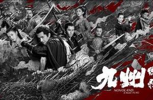 《九州缥缈录》从小说到电视剧耗时15年,作者江南坦言:放到现在,我肯定不敢写