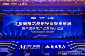 红星美凯龙投资银座家居,并列第一股东增12商场