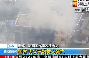 太惨了!京都动画发生爆炸 嫌犯为何纵火?