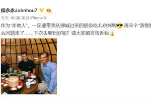 侯永永带朋友吃北京烤鸭:作为本地人这是一定的