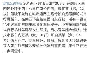 北京警方通报南四环车祸致2死事故:机械车司机被刑拘