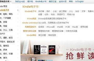 亚马逊中国停售纸质书,阅读业务将集中在电子书