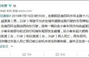 北京南四环追尾事故致2死,前车司机被刑拘