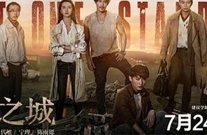 《无主之城》定档 杜淳刘奕君携手开启孤城冒险