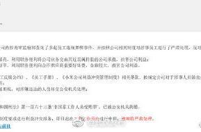 小米通报内部贪腐 两位市场部员工被移送公安机关
