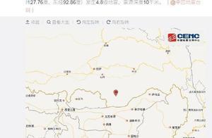 西藏山南市错那县发生4.8级地震
