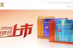 """毛利率超80%,年销4700万片的""""中国伟哥""""被曝造假!公司已报警"""