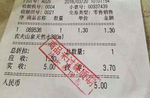 """超市""""免责盖章""""是霸王条款"""
