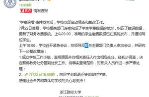 网传浙江财经大学费突增 校方:将退还多收取的学费