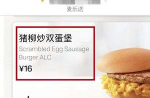 外卖价比堂食价贵11元?消费者怼麦当劳:请给一个合理解释