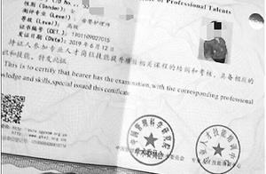 月嫂培训机构伪造技能证书:8天拿证需先交1480元