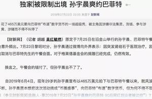 波场回应孙宇晨被限制出境:他正在旧金山家中养病
