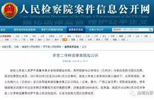 """涉嫌寻衅滋事,罗平一恶势力团伙犯罪成员""""李老二""""被检察院提起公诉"""