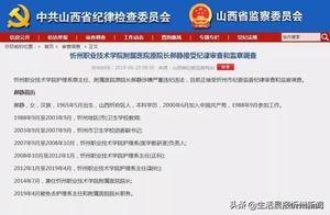 山西省纪委监委刚刚通报:忻州两干部涉嫌严重违纪违法正接受调查
