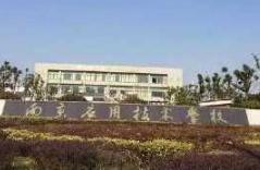 南京市应用技术学校校长被刑拘:办学中涉嫌诈骗,严重违规招生