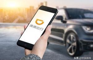 北京滴滴网约车部分时段涨价 公司称为平衡供需关系