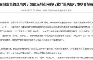 深圳失信惩戒力度升级 合众e贷公示失信网贷借款人名单