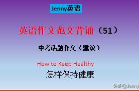 以HealthyDiet为题的英语作文100词左右不要复制粘贴