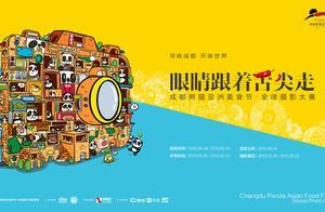 成都熊猫亚洲美食节•全球摄影大赛全线开启