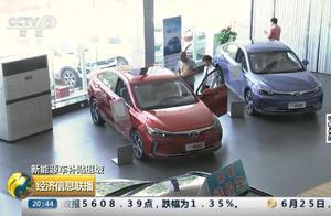 """今起新能源汽车补贴变了!有的车买一辆就""""损失""""近3万,你买车会更贵吗?"""