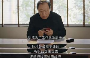 《都挺好》看懂了中国家庭的三个真相