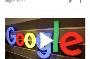 华为不能使用完整版安卓:谷歌停止和华为部分合作