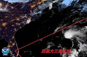 台风季到了?百慕大三角提前生成一个亚热带风暴,形状越来越明显