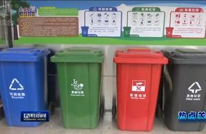 热点关注|垃圾分类:今年10月30日前昆明将试点垃圾分类