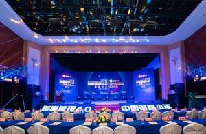 财富管理4.0峰会暨第四届现金流游戏大赛启动