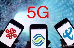 快看看你家通5G了吗 首批40个5G城市名单公布