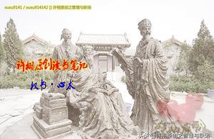 古文与管理13《权书-心术》:管理大师苏洵讲解现代管理的五围