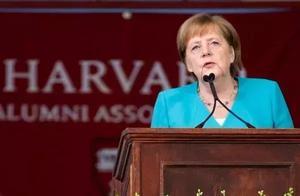 """德国总理默克尔哈佛演讲:打破无知与狭隘的""""墙"""",一切皆有可能"""