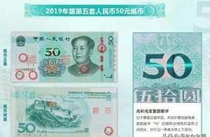 移动支付时代,央行官方解释为何还要发布新版人民币