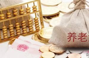 本月起,北京市养老金迎来再度上调,每人每月增加45元!